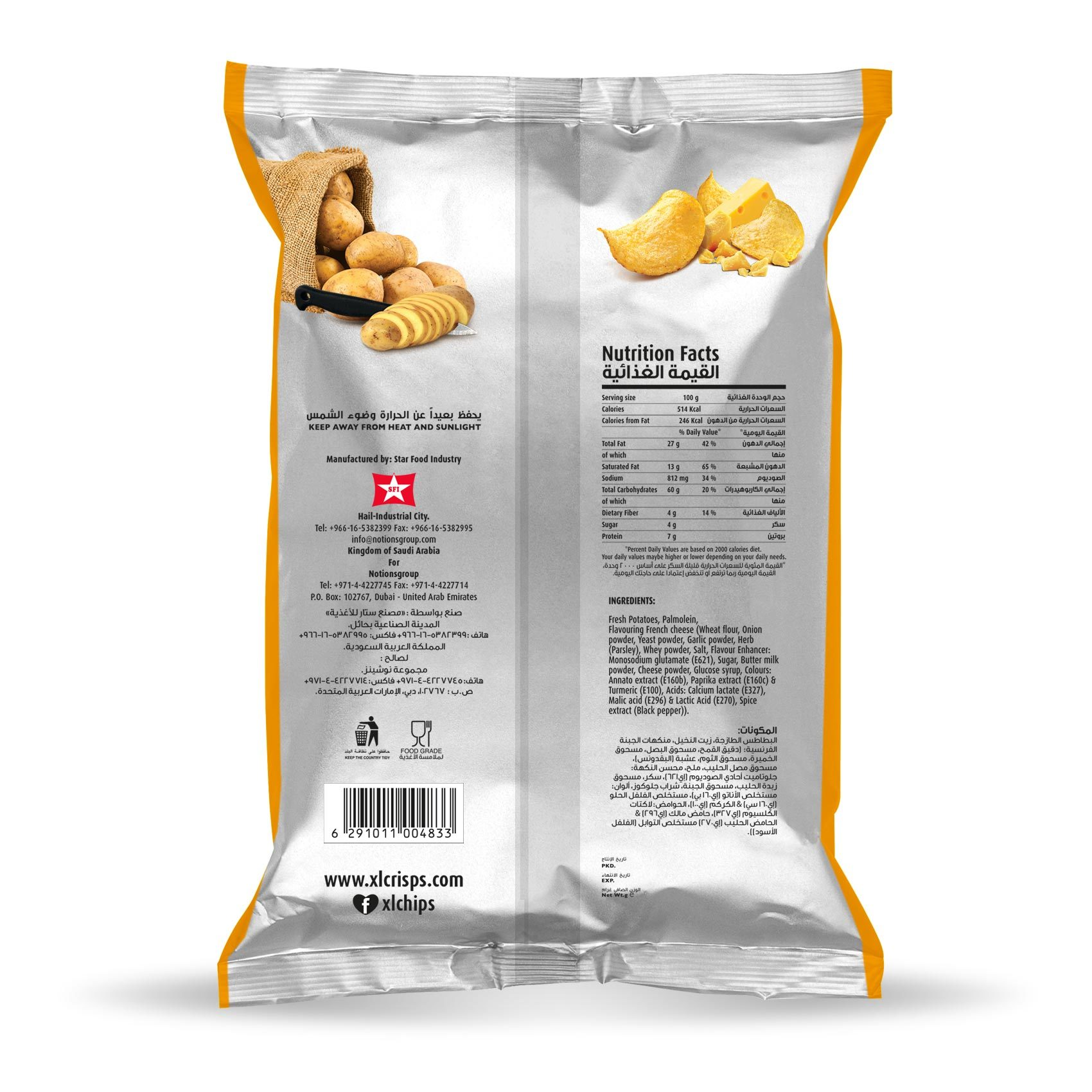 XL CHIPS FRENCH CHEESE 165G