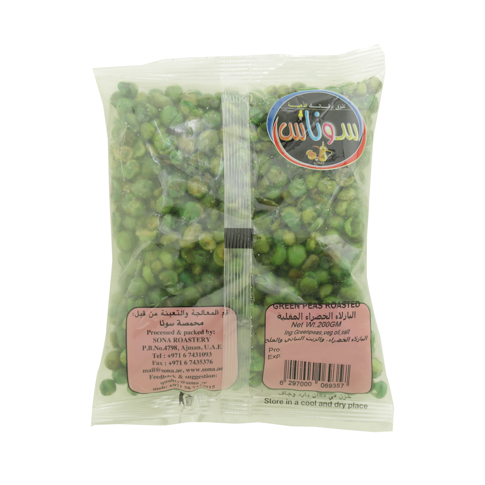 SONA GREEN PEAS ROASTED 200GR
