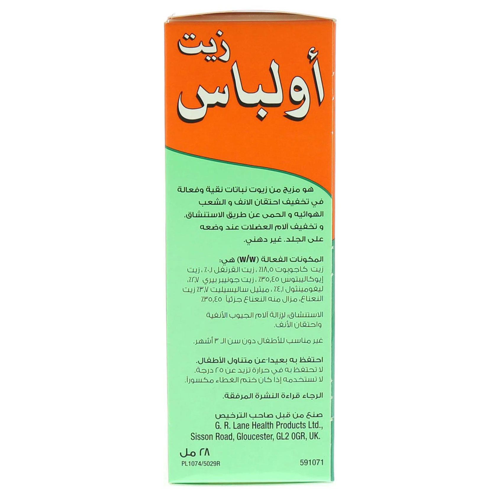 LANES OLBADS OIL 28ML