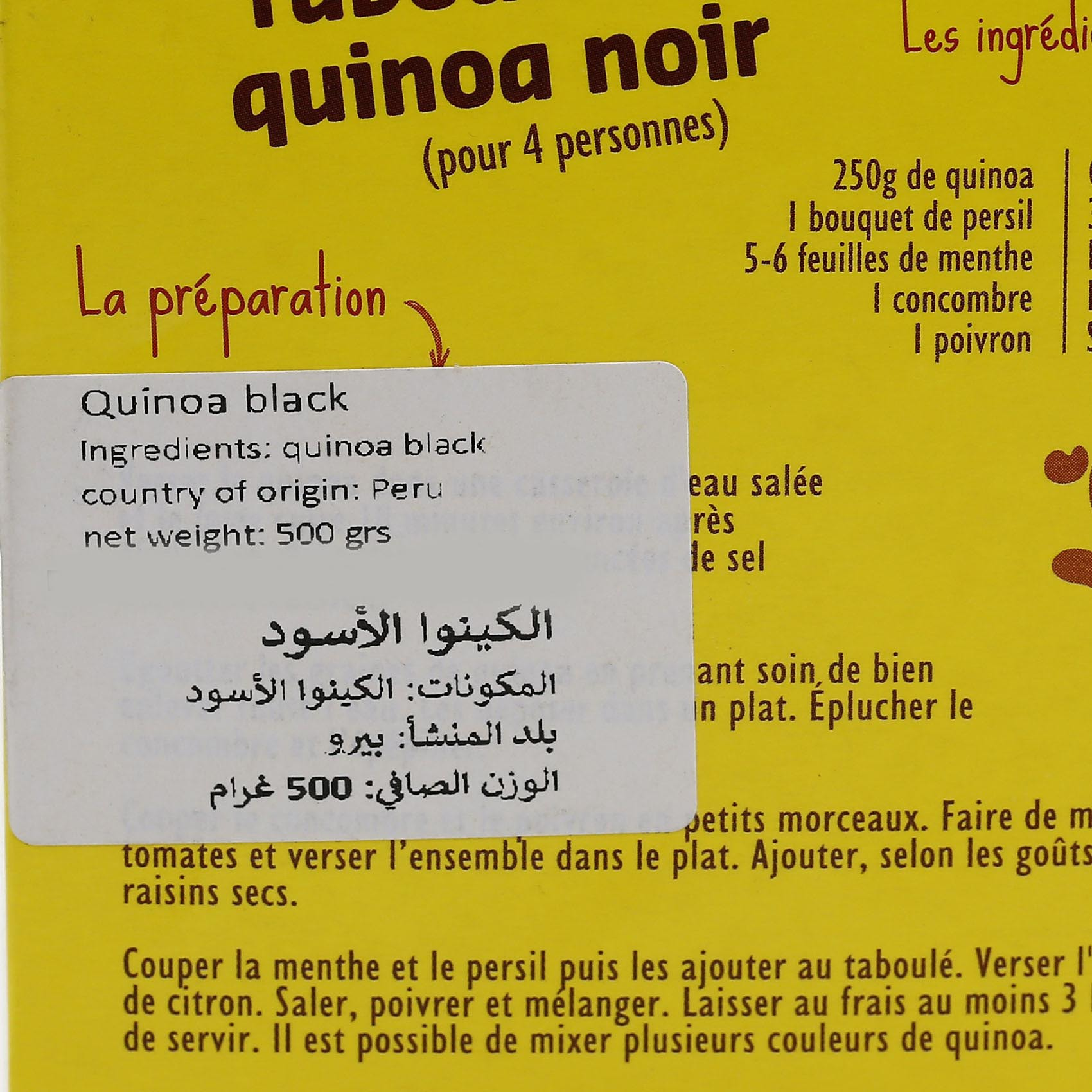 SABAROT QUINOA BLACK 500GM