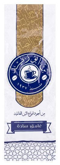 Abu Zaid Dark Plain Turkish Coffee - 200 gm