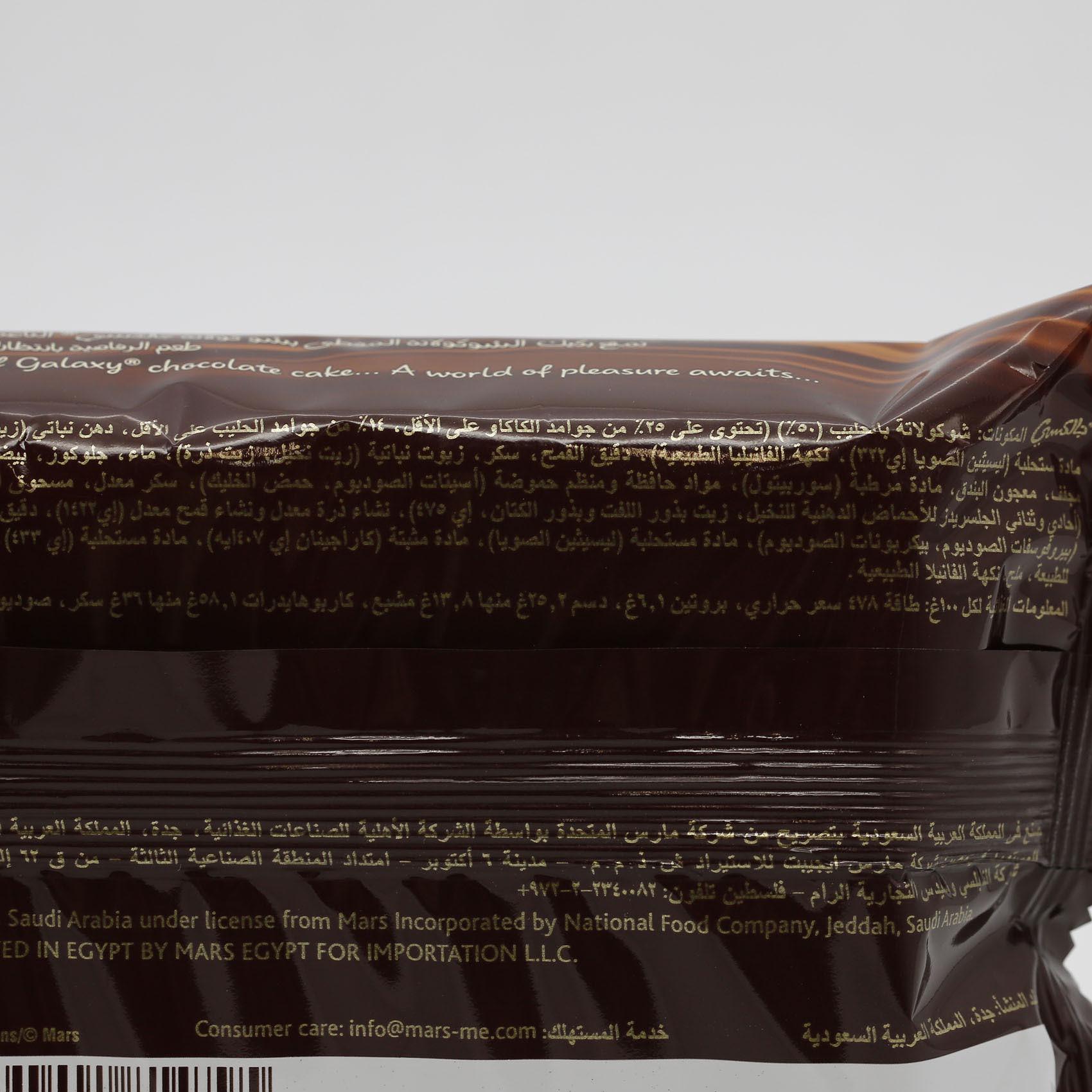 GALAXY HAZELNUT CAKE 30GX5