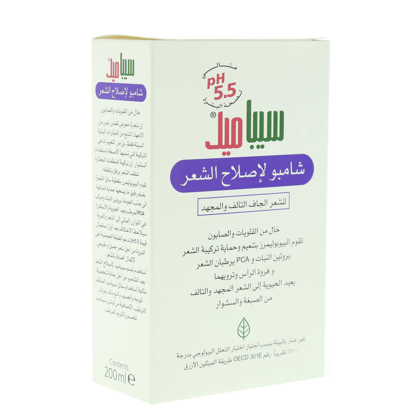 SEBAMED SHAMPOO REPAIR 200ML