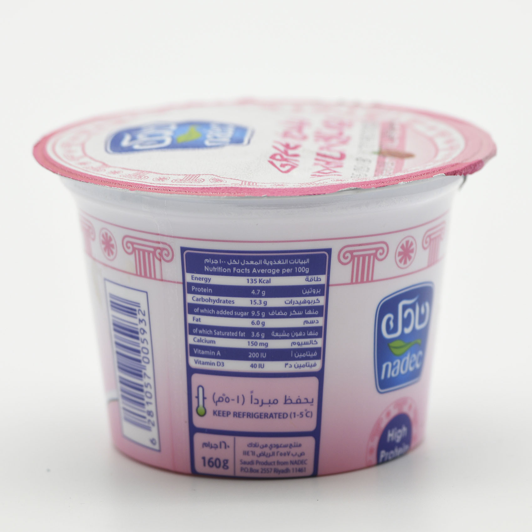 NADEC GREEK YOGHURT ST.BERRY 160G