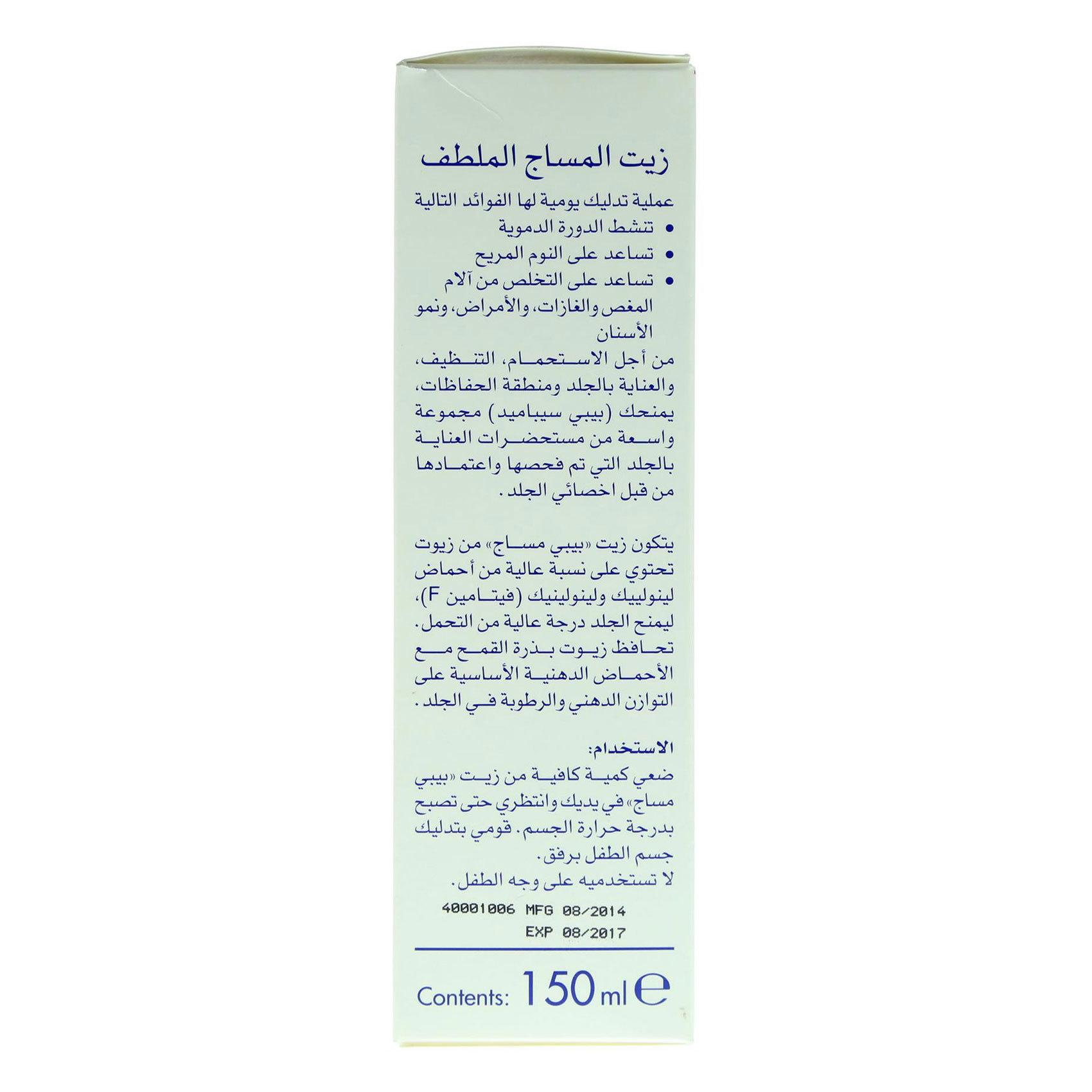 SEBAMED BB MASSAGE OIL 150ML