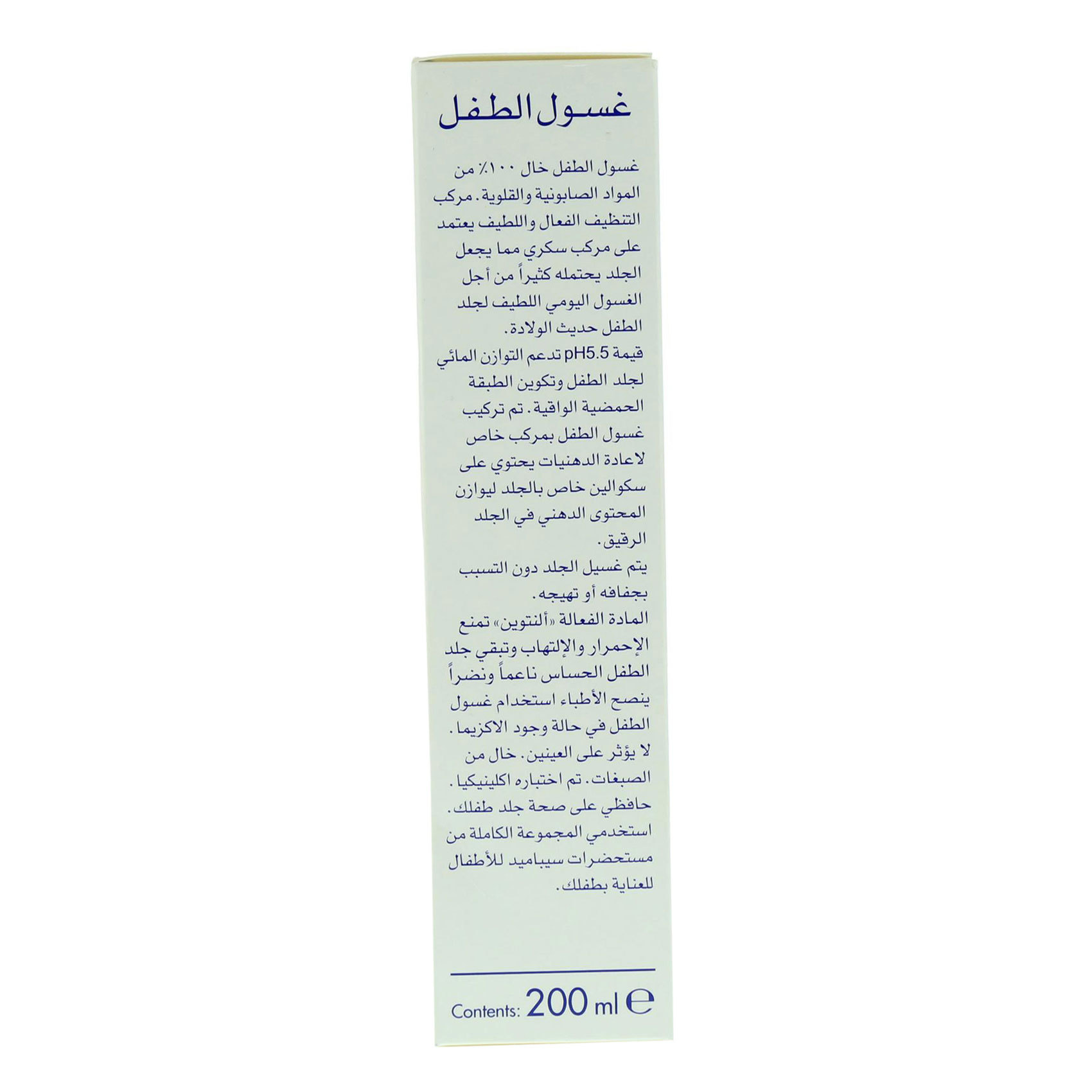 SEBAMED BB WASH EXTRA SOFT 200ML