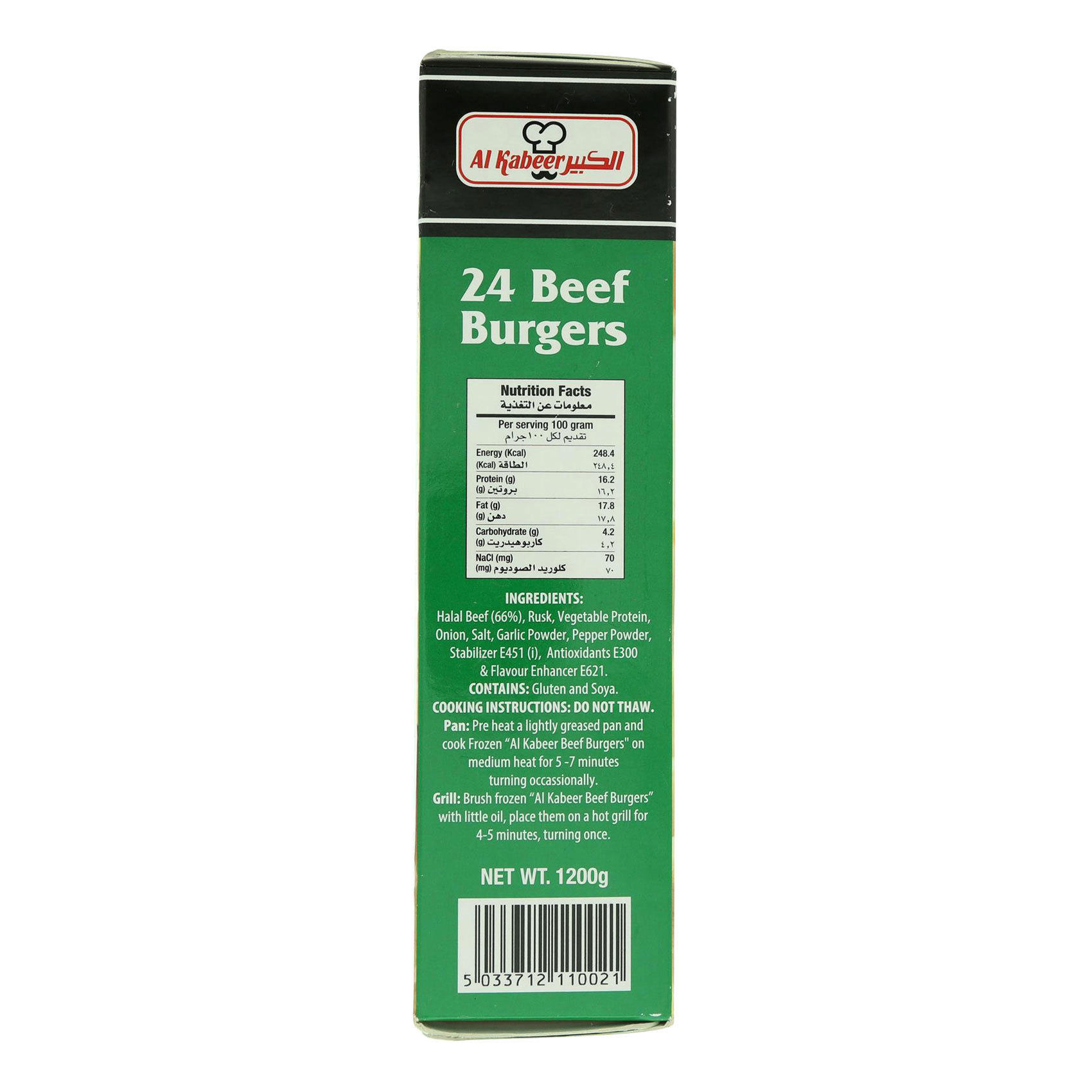 AL KABEER BURGER BEEF ONION 1.2KG