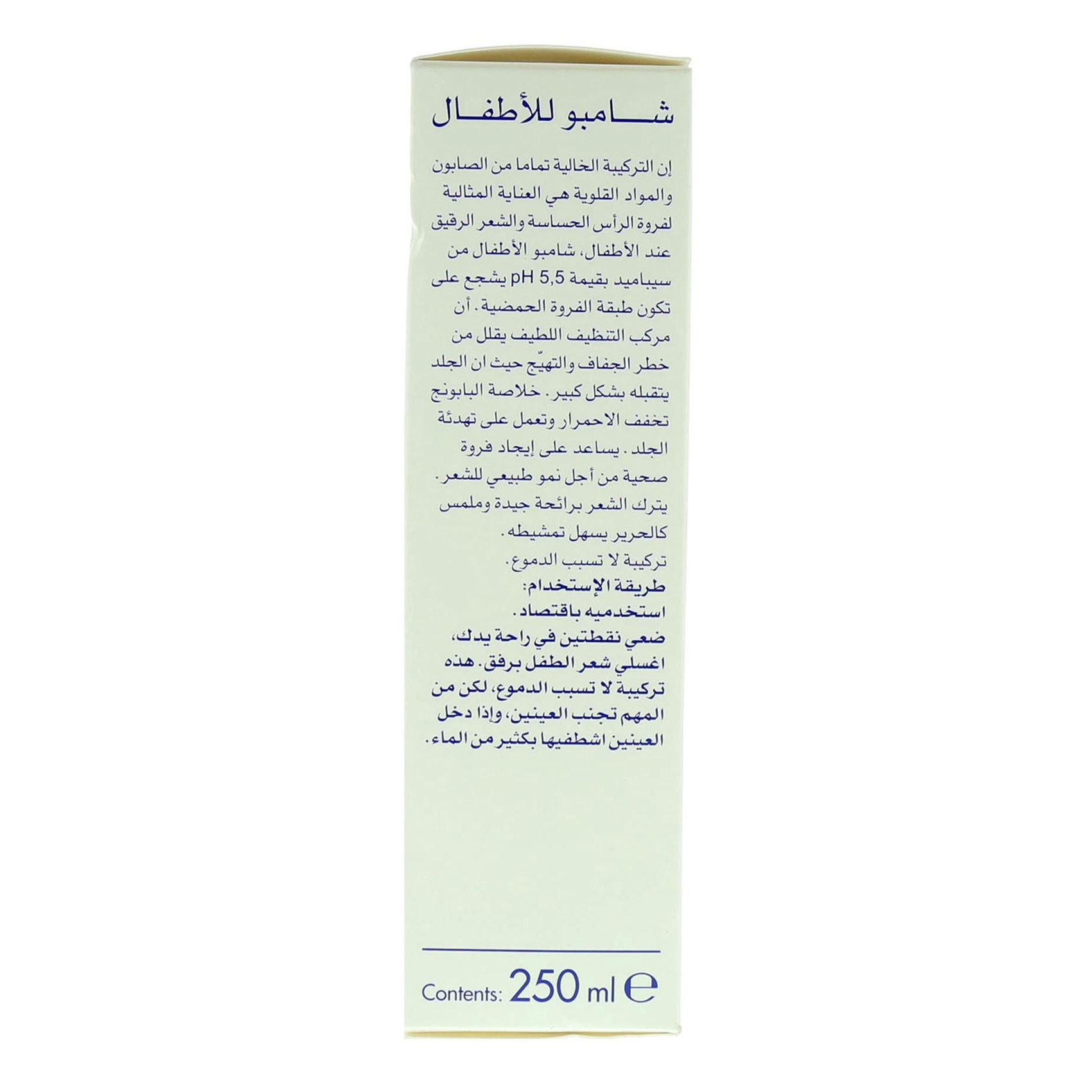 SEBAMED SHAMPOO CHILDREN'S 250ML
