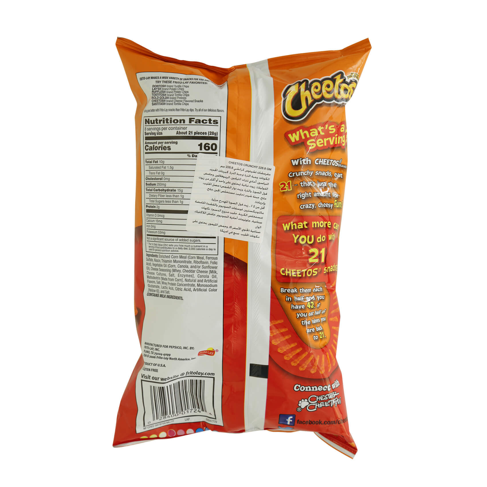 CHEETOS CRUNCHY CHEESE 226GR