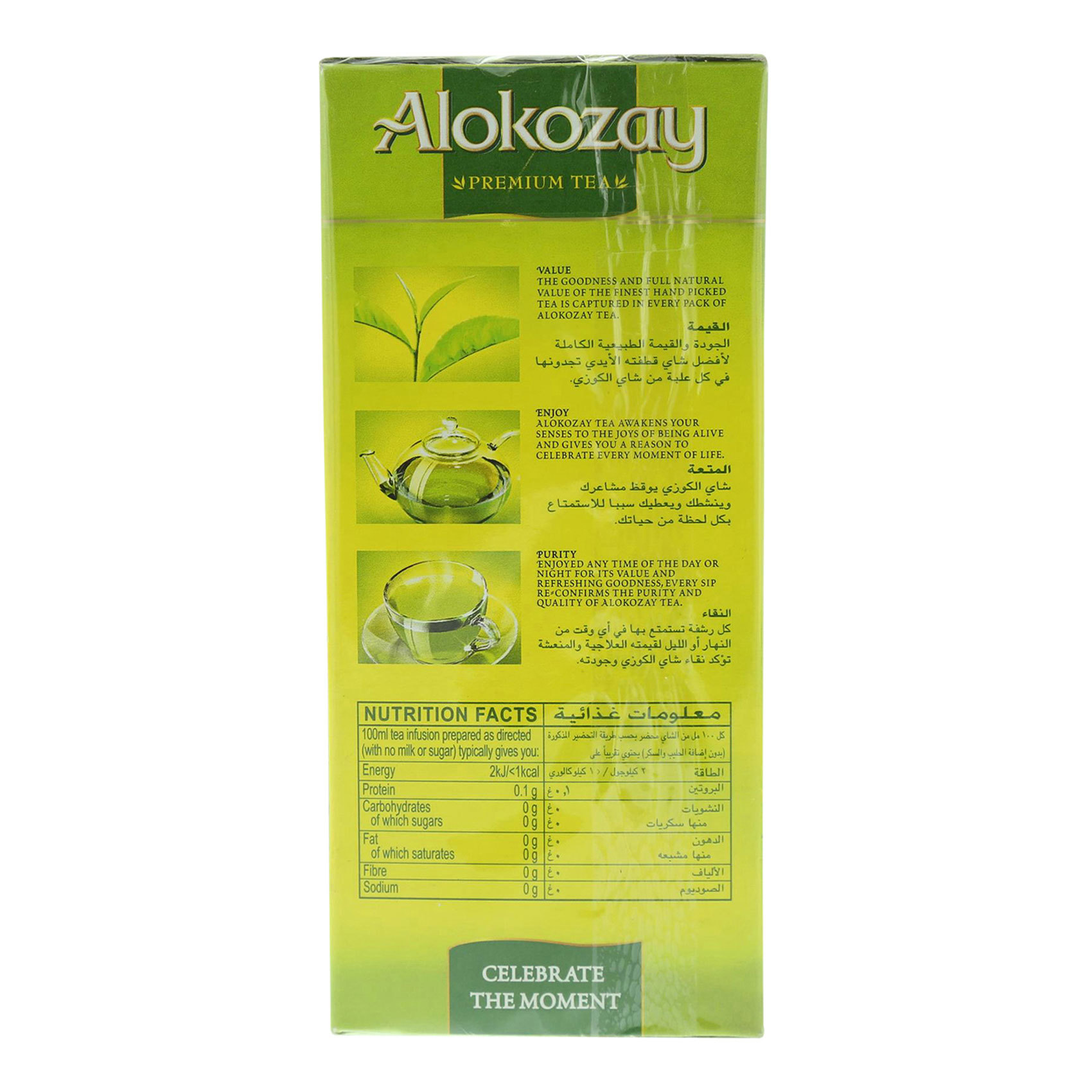 ALOKOZAY GREEN TEA 225G