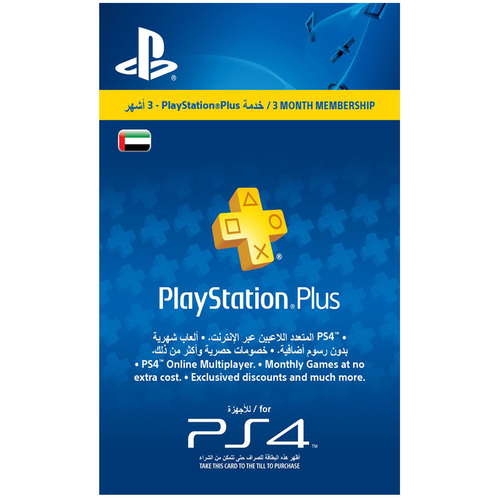 SONY PS PLUS 90 DAYS MBR CARD