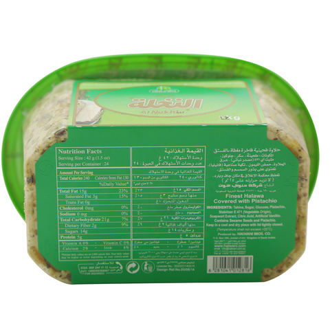 Halwani-Bros-Al-Nakhla-Finest-Halawa-Covered-With-Pistachio-1Kg