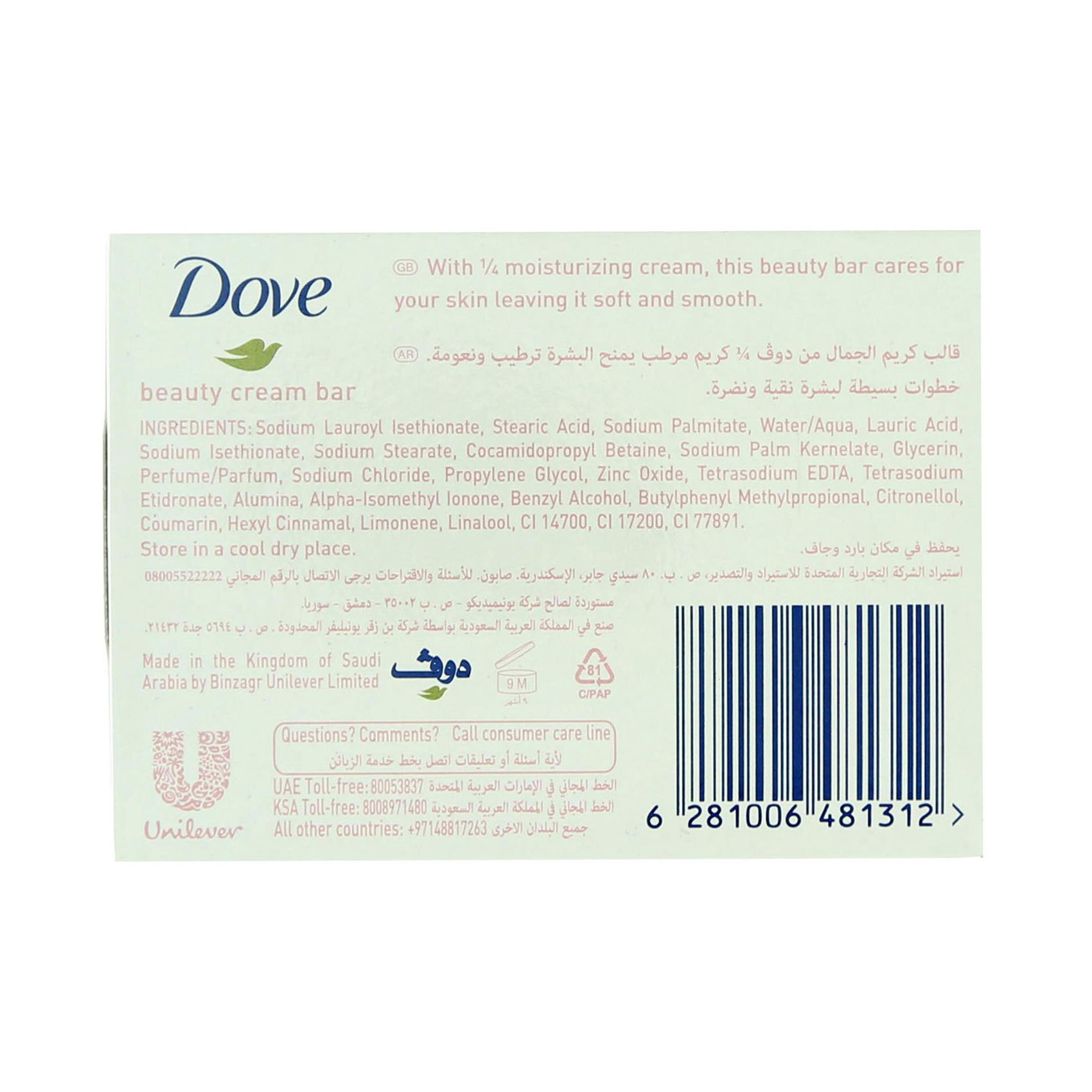 DOVE BTY BAR PINK 160G