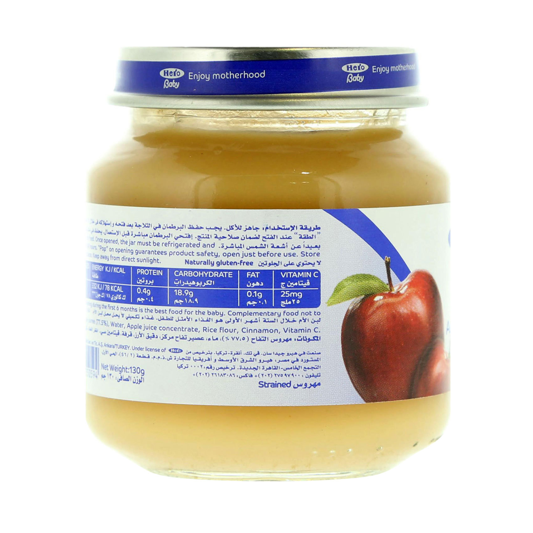 HB APPLE COMPOTE 125G
