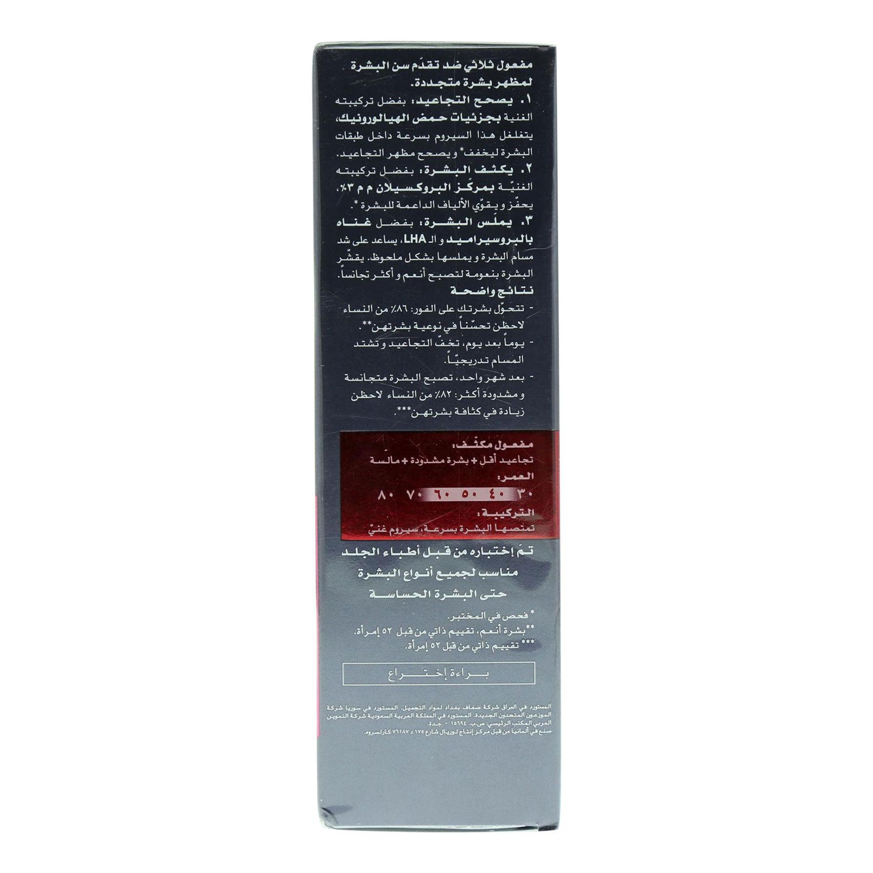 REVITALIFT LASER SERUM 30ML
