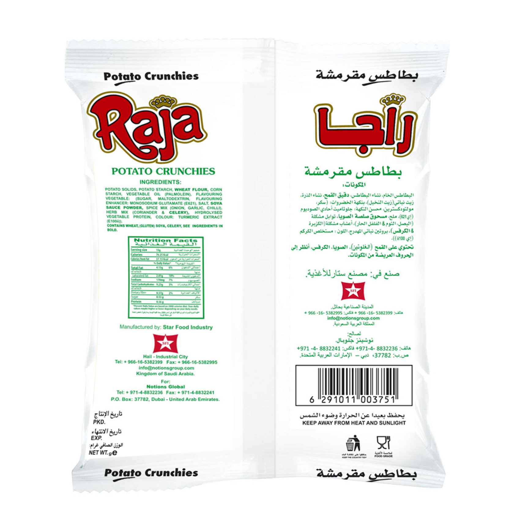 RAJA POTATO CRUNCHIES VEG 15G