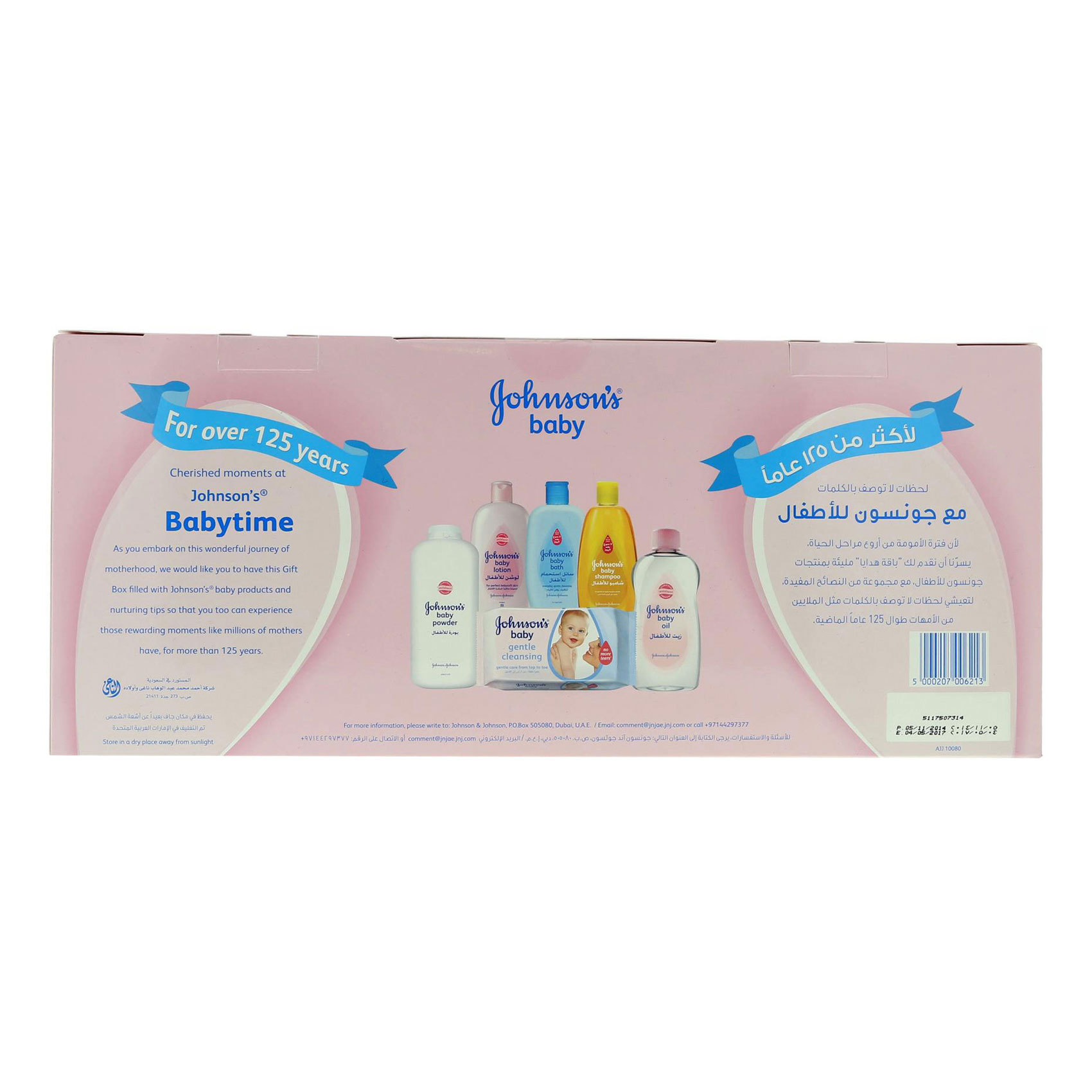 J&J BB GIFT BOX