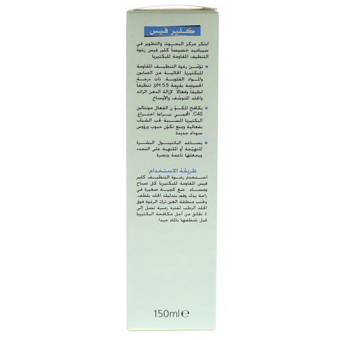 Sebamed-Clear-Face-Antibacterial-Cleansing-Foam-150ml