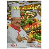 Arafty Cooking Book