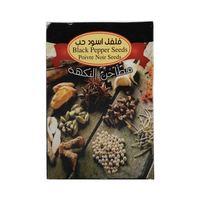 مطاحن النكهة فلفل أسود حب 60 غرام