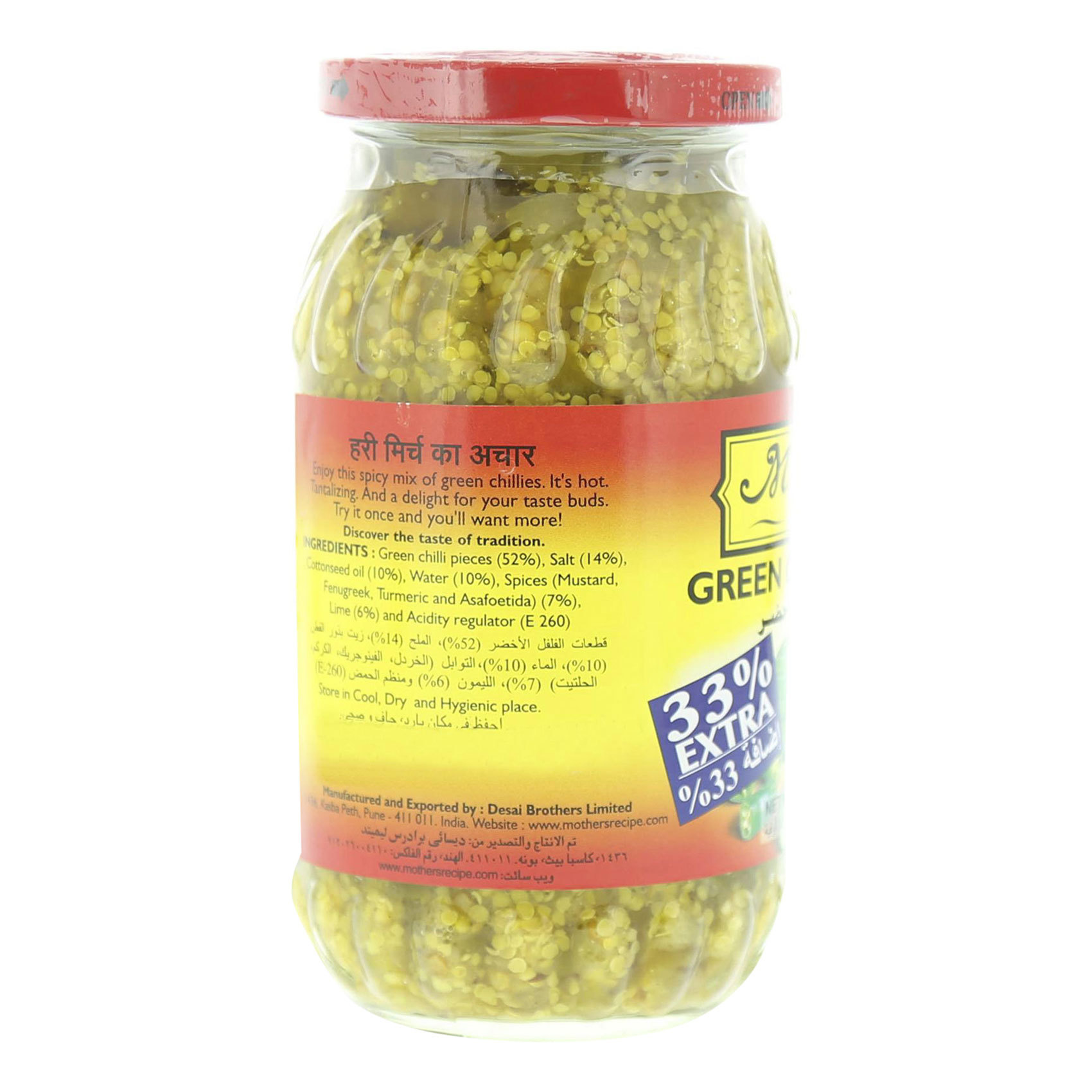 M/RECIPE GEEN CHILLI PICKLE 300G