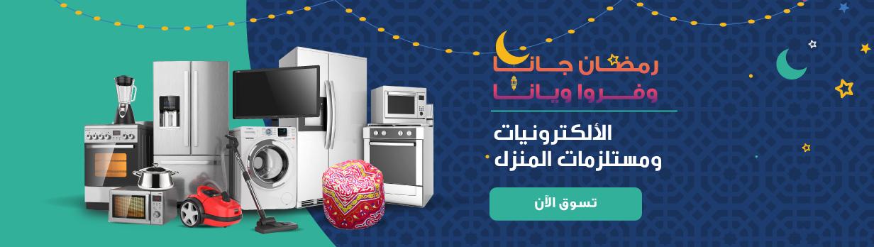 عروض رمضان للالكترونيات من كارفور