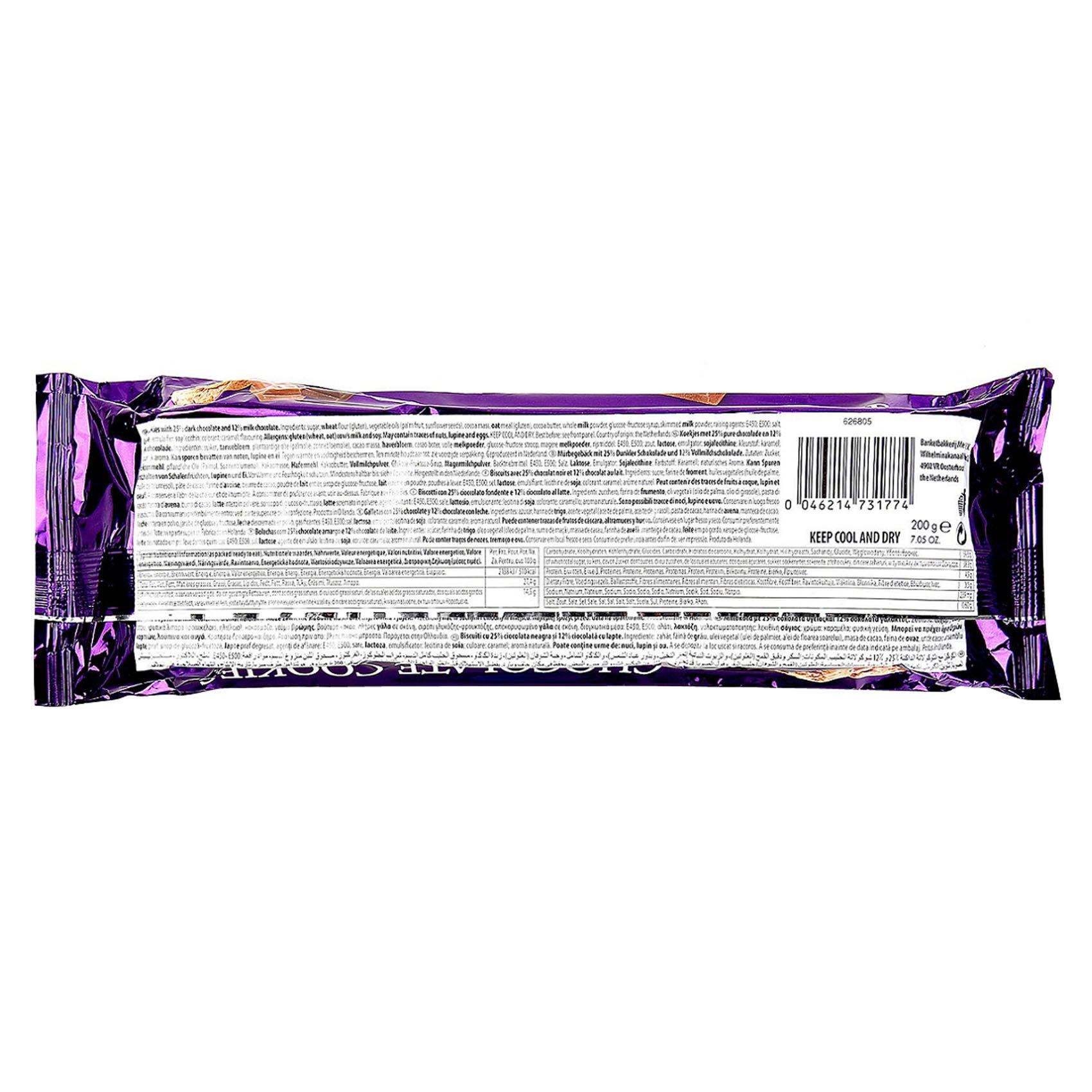 MERBA CHOCOLATE COOKIES 200GR