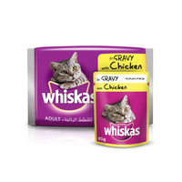 WHISKAS® Tender Bites® Chicken in Gravy Wet Cat Food Pouch 85g x 4pack
