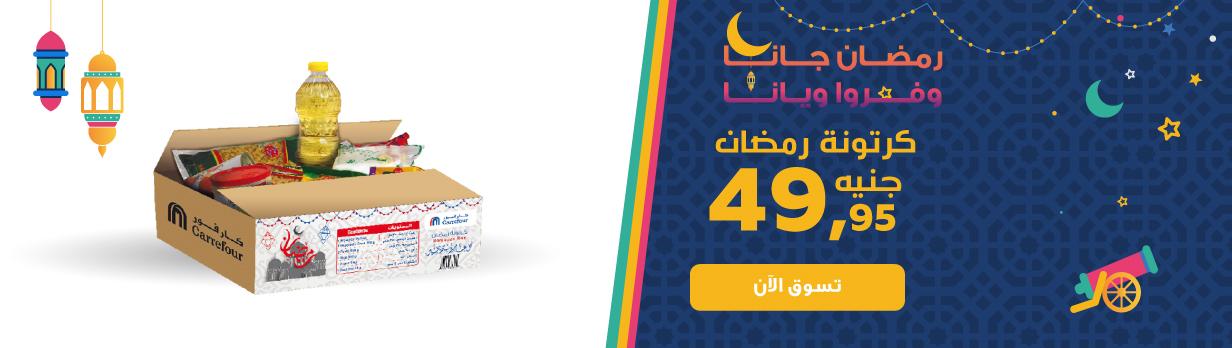 Ramadan Box 2019
