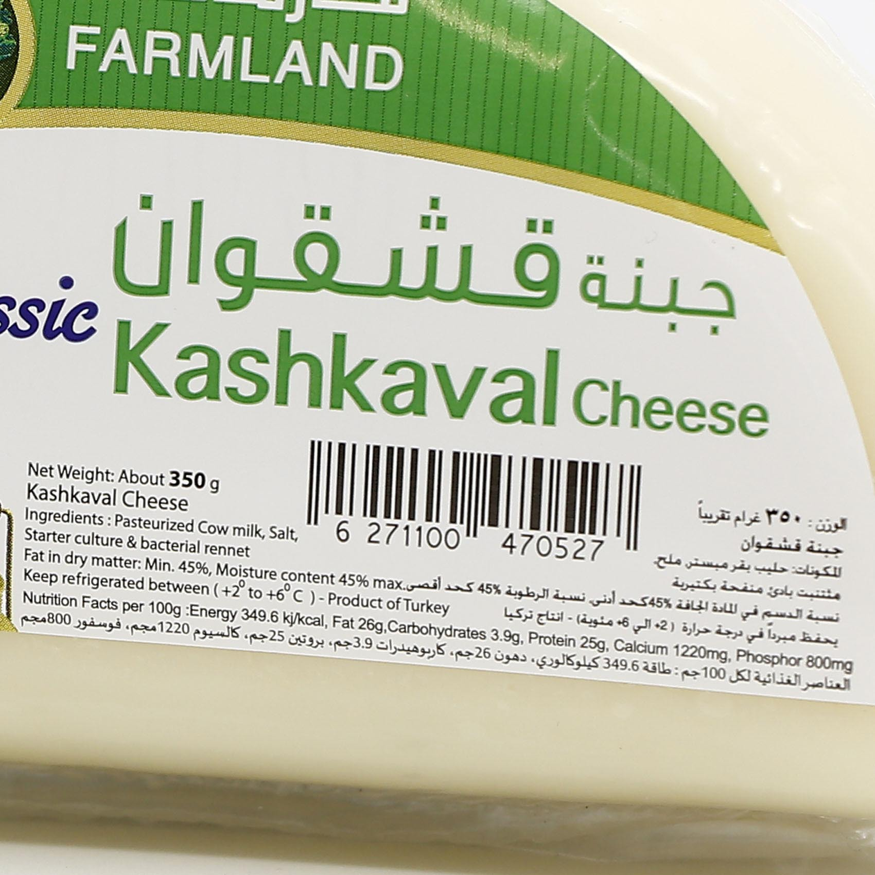 FL CLASSIC KASHKAVAL CHEESE 350G