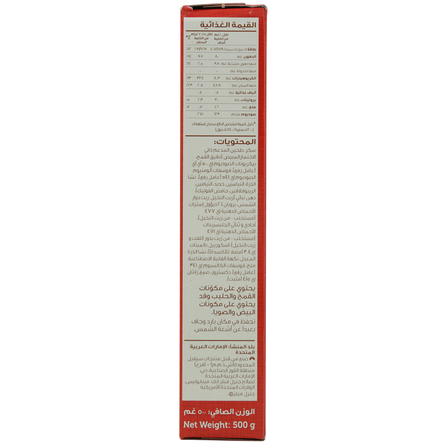 BETTY CROCKER CAKE MIX VANILLA 500G