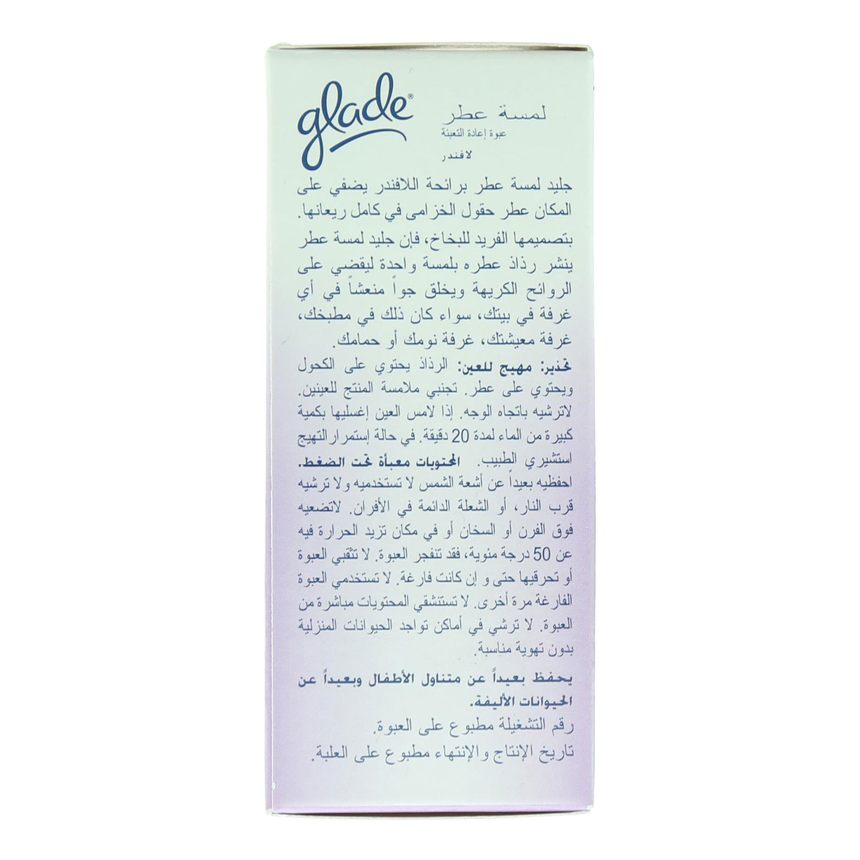 GLADE ONE TOUCH LAVENDER REFILL 10M