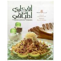 Afkary Fee Tabaky 6- Cooking Book
