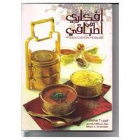 Afkary Fee Atbaqi 7 Cooking Book