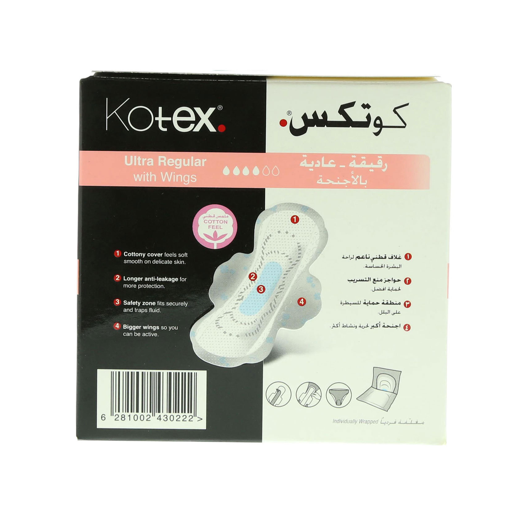 KOTEX ULTRA NORMAL WITH WINGS X10