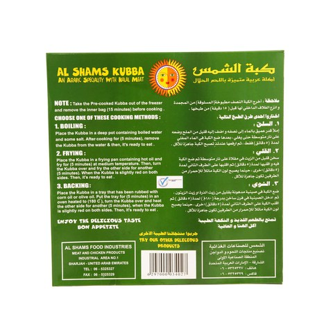 Al-Shams-Kubba-With-Meat-440g