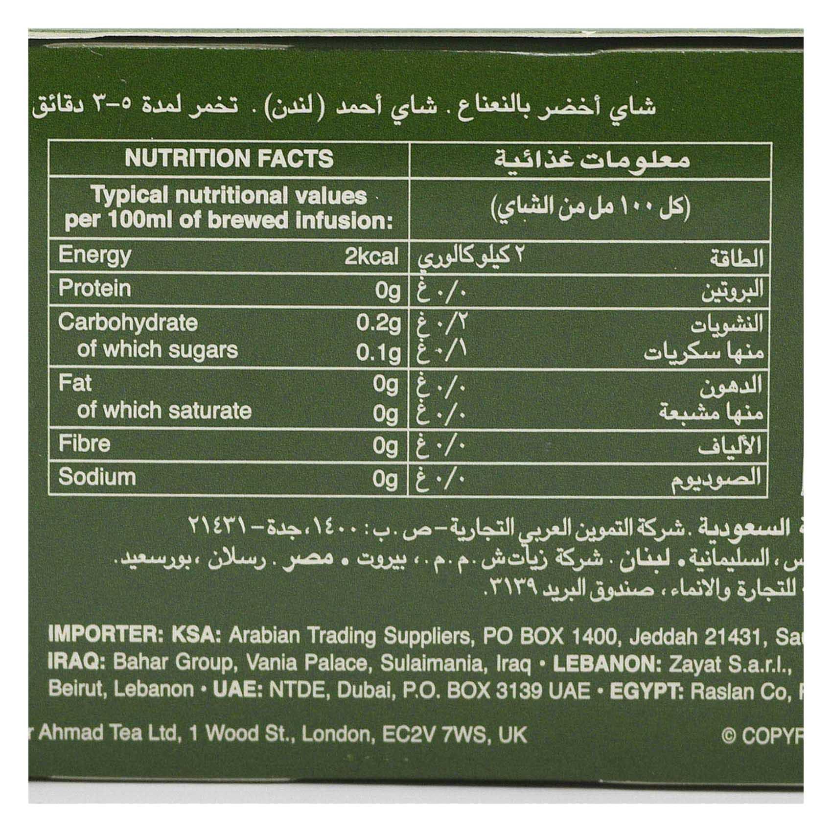 AHMAD TEA MINT GREEN 1.5GX100 BAGS
