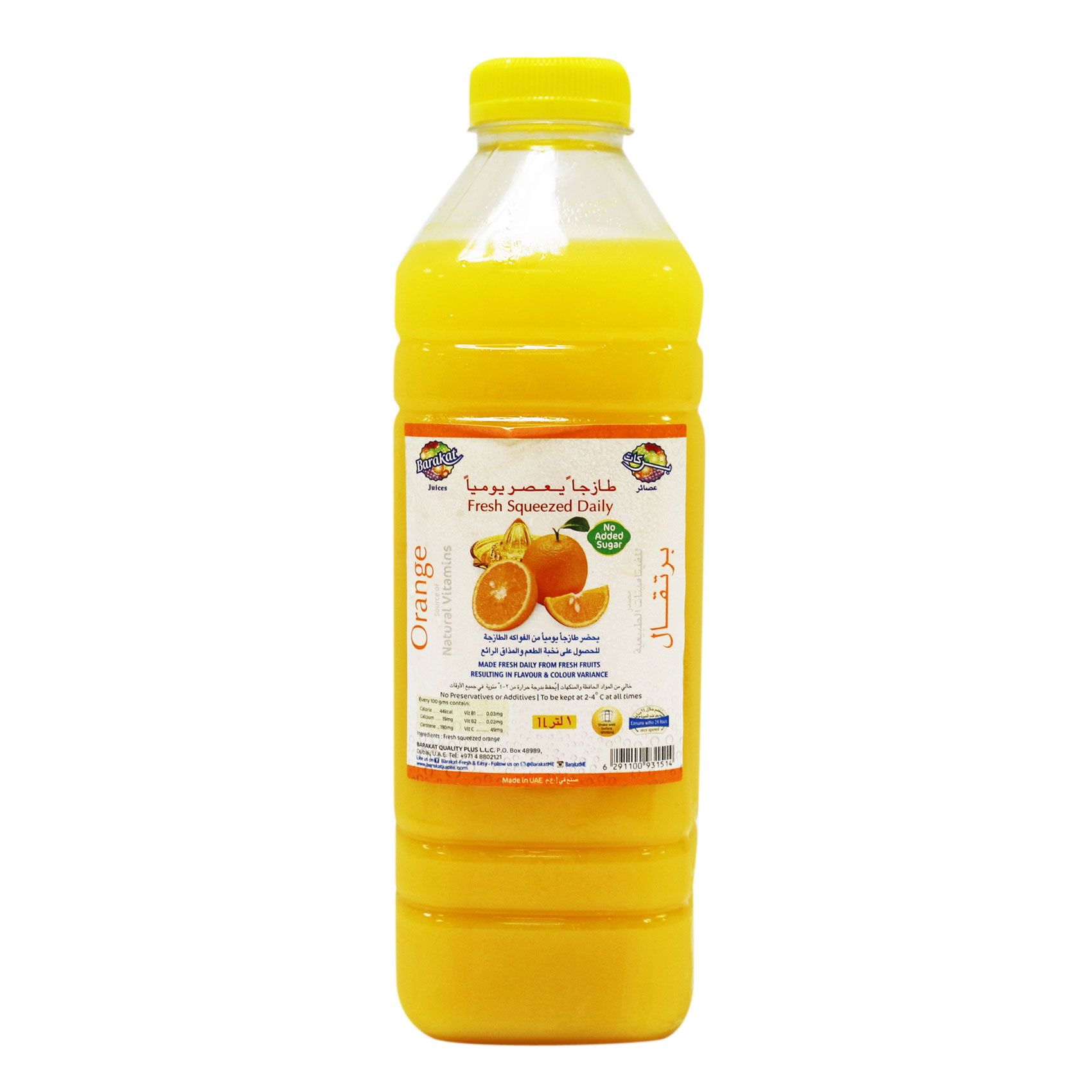 Barakat Fresh Orange Juice 1L