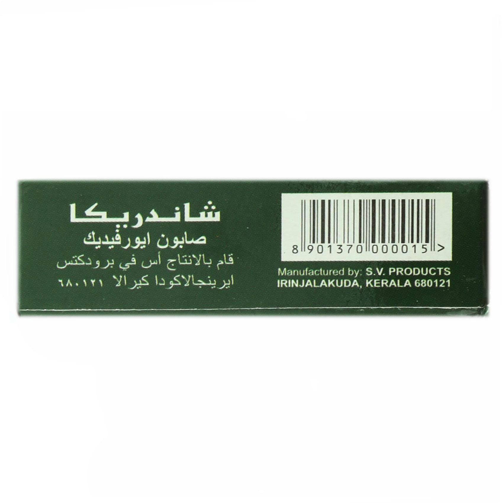 CHANDRIKA AYUVEDIC SOAP 75GM