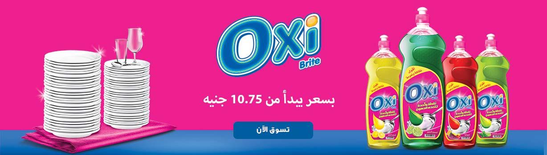 أشتري اوكسي من كارفور مصر