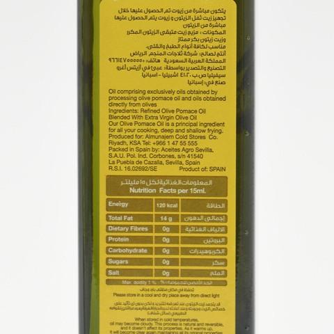 Coopoliva-Blend-of-Virgin-Olive-Oil-&-Refined-Olive-Oil-250-ml
