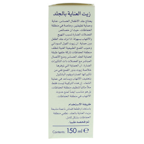 Sebamed-Skin-Care-Oil-150ml