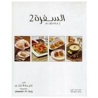 Al Sofra 2 In 1 Cooking Book