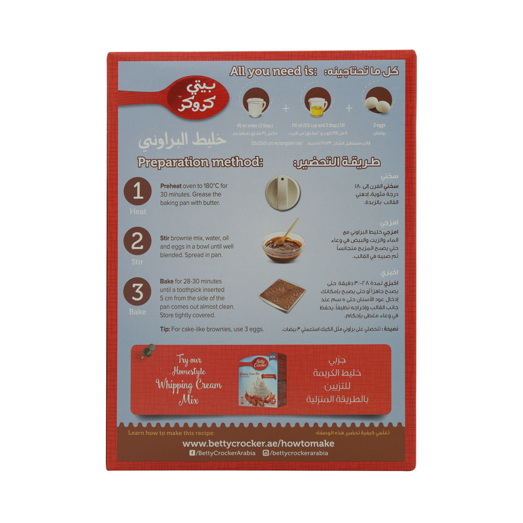 BETTY CROCKER BROWNI DARK 500G