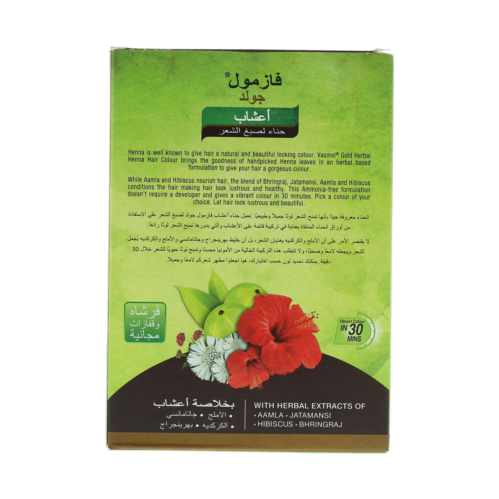 VASMOL GOLD HERBAL HENNA DARK BRWN