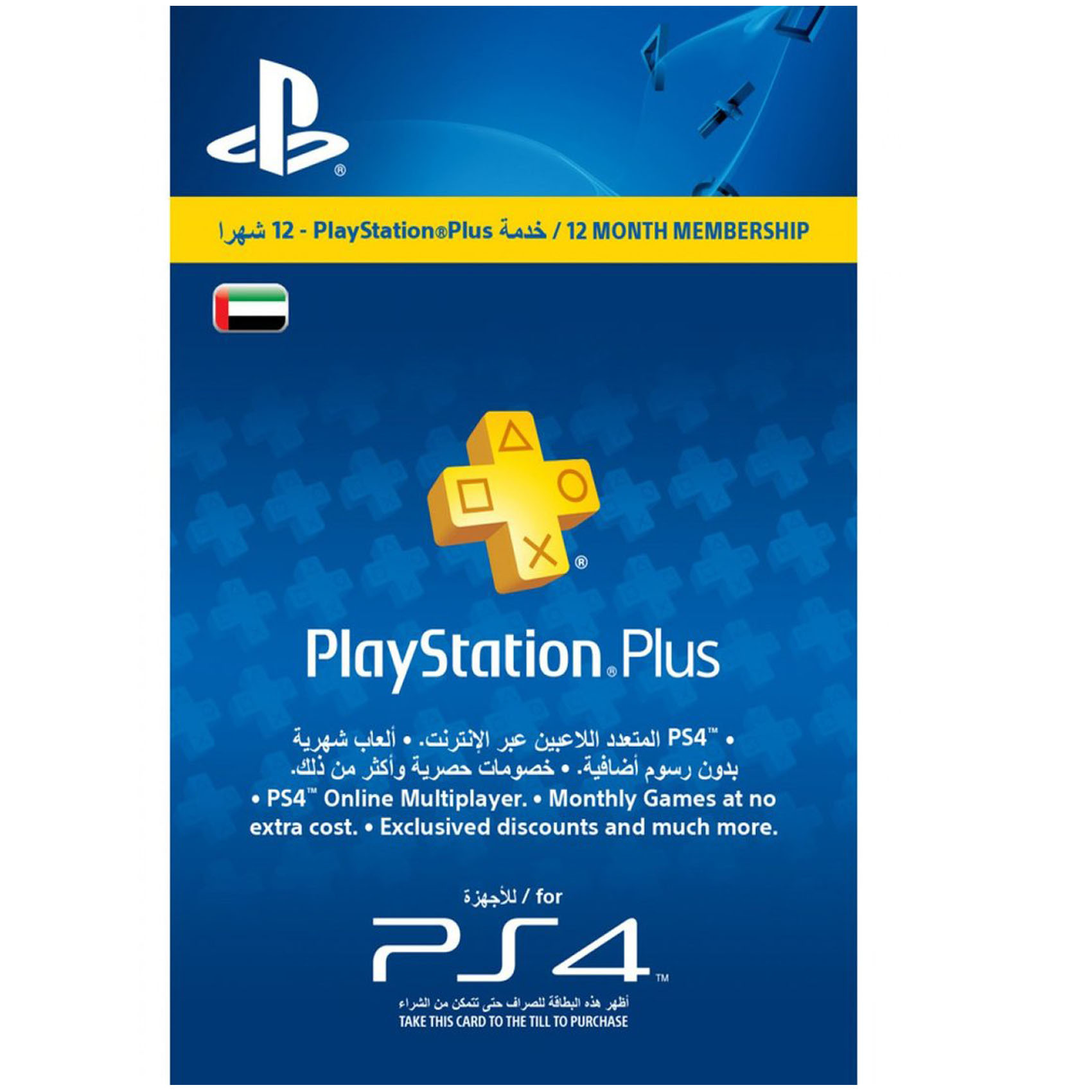 SONY PS PLUS 365 DAYS MBR CARD