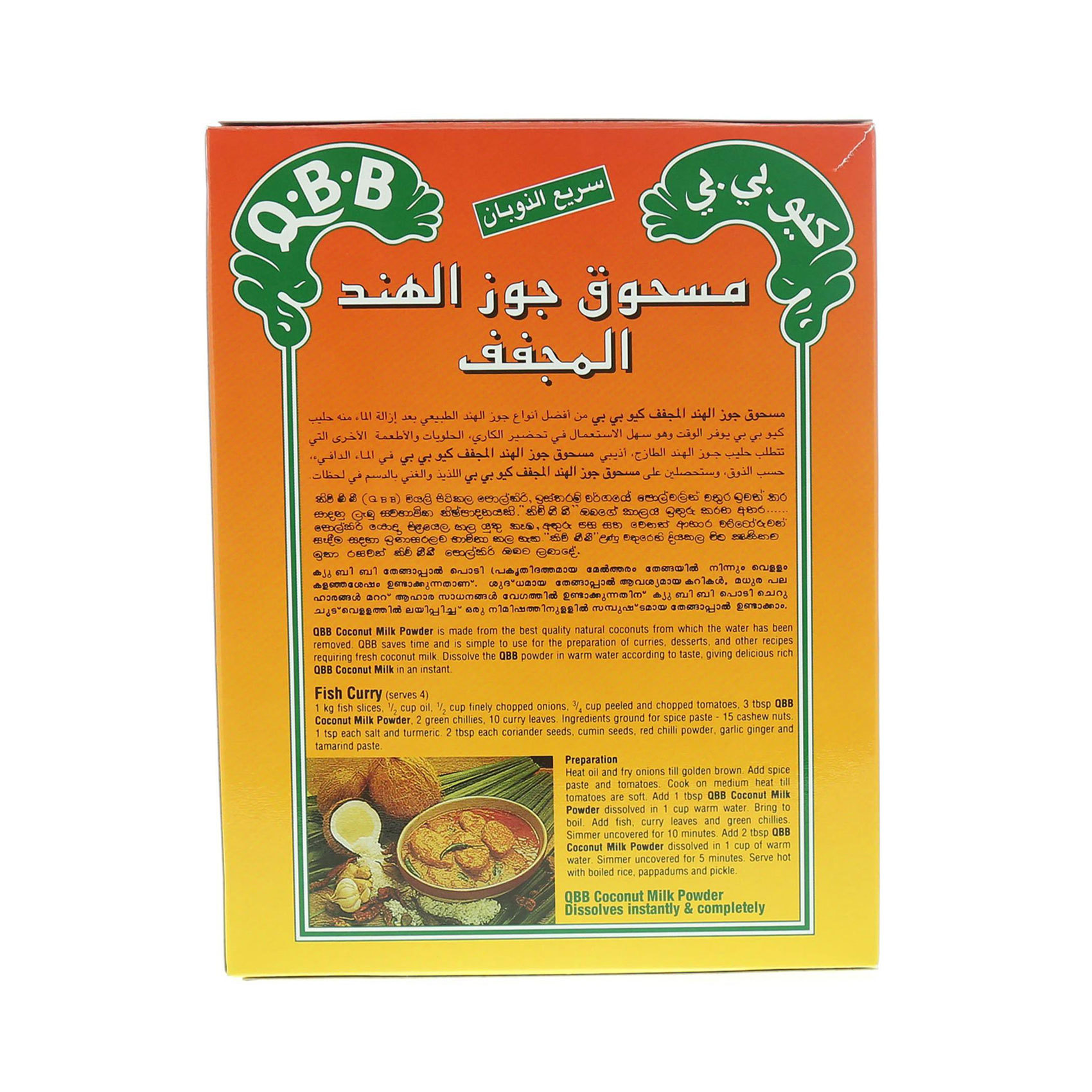 Q.B.B. COCONUT MILK POWDER 300G