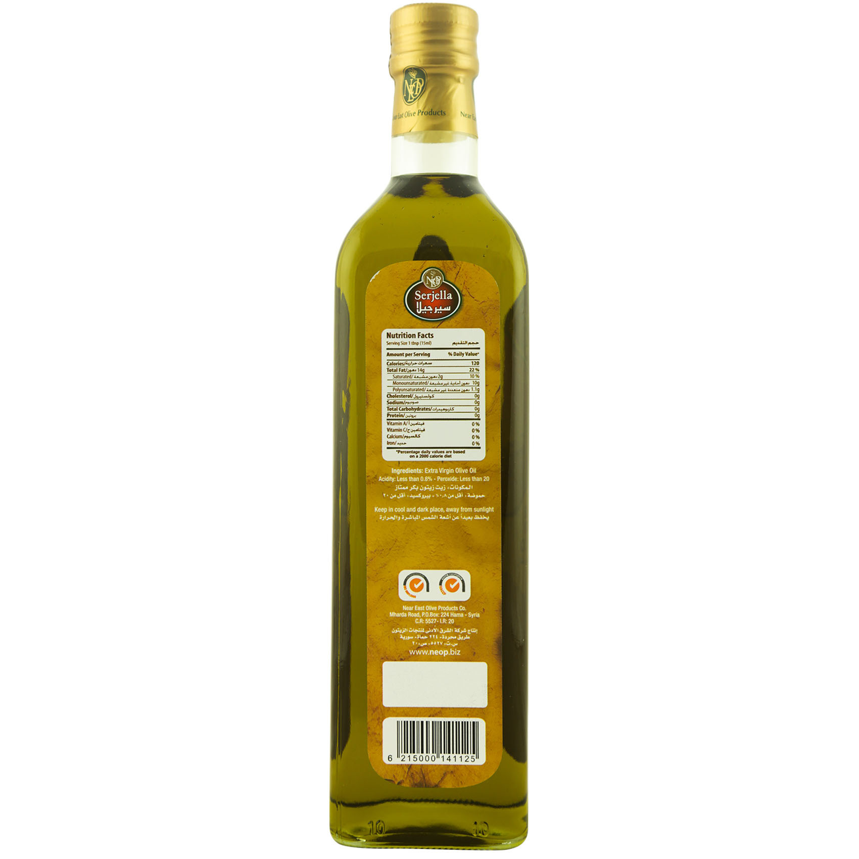 SERJELLA OLIVE OIL EXT VIRGIN 750ML