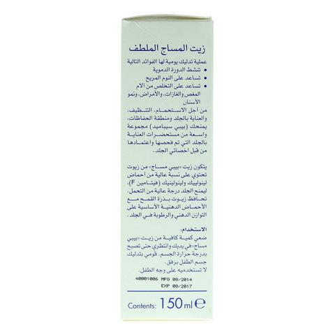 Sebamed-Soothing-Massage-Oil-150ml