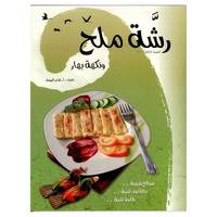 Rashet Maleh Cooking Book